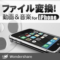 トランスゲート ファイル変換!動画&音楽 for iPhone