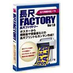 【クリックで詳細表示】エプソン販売(株) 長尺FACTORY EPSLF